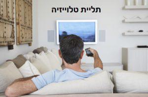 תליית טלויזיה בכל הגדלים